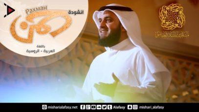 رحمن رحمن – مشاري راشد العفاسي