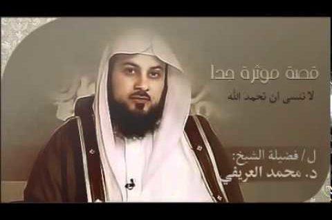 قصة مؤثرة يرويها الشيح محمد العريفي